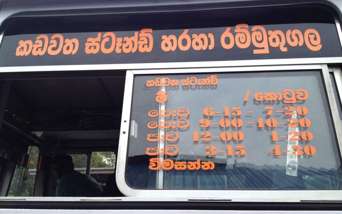 SriLankaColomboBusDec2014-11